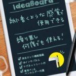 ideaBoard PEM-10